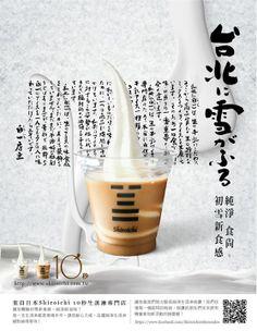 Shiroichi 10秒生淇淋
