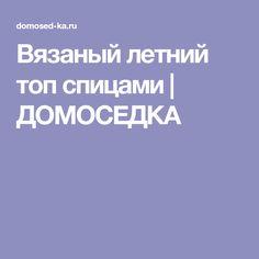 Вязаный летний топ спицами   ДОМОСЕДКА