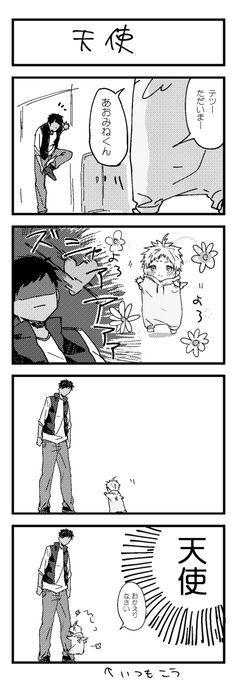青峰くん(猫)とテツバード [3]