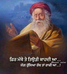 Rabb ta raji aa Sikh Quotes, Gurbani Quotes, Karma Quotes, Story Quotes, Punjabi Quotes, Attitude Quotes, Poetry Quotes, True Quotes, Book Quotes