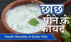 छाछ पीने के फायदे   Health Benefits of Butter Milk for Weight Loss & Ski...