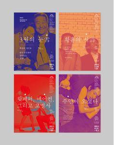NTCK Bommadang국립극단 봄마당 | TEXT