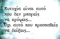 I Love You, My Love, Greek Quotes, Greeks, So True, Life Is Good, Poetry, Inspirational Quotes, Wisdom