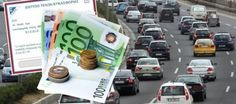 ΓΝΩΜΗ ΚΙΛΚΙΣ ΠΑΙΟΝΙΑΣ: Αναρτήθηκαν τα τέλη κυκλοφορίας - Τι θα πληρώσουμε...