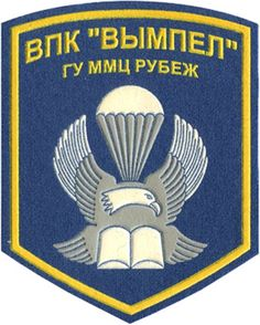 """KUD.13.1.1. Sleeve insignia (badge) pupils of military-patriotic club """"Vympel"""" Municipal Youth Center Multi-institution """"Frontier"""", Moscow. Plastisol."""