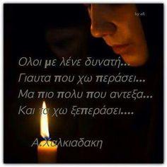 Ολοι με λενε δυνατη Greek Quotes, Life Is Good, Poems, Good Things, My Love, Inspirational, Crete, My Boo, Poetry