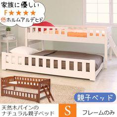 パイン天然木無垢の木製親子ベッドツインベッド高さ変更可〔大型〕【送料無料】フレームのみ/2段ベッド/キャスター/組み立て/スライド/ロータイプ/2段ベッド/大人用/子供部屋