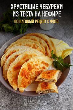 Хрустящие чебуреки из теста на кефире — рецепт с фото на Русском, шаг за шагом. Вкусные хрустящие чебуреки на кефире со свиным фаршем, луком и зеленью. #рецепт #рецепты #закуска #закусочка #чебурек #чебуреки #пирожки