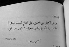 عفوك يا الله Life Quotes Quotations Quotes