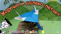 Как сделать самолетик из бумаги | #Оригамисамолет ❤️ Лилипутики ТВ