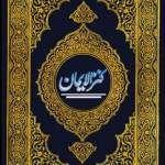 Kanzul Iman Urdu Translation of Holy Quran pdf