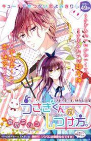 Usagi-kun no Shitsukekata ( on going - en cours - chap.1)  shojo-chilhood friend - amitié- highschool - male lead - female lead -  Trop cool ce shojo !!! Vivement recommandé !