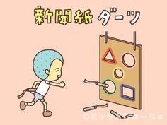 新聞紙ダーツ | ミックスじゅーちゅ 子どもの遊びポータルサイト Art For Kids, Crafts For Kids, Mini Games, School Parties, Diy Toys, Craft Activities, Kindergarten, Children, Pranks