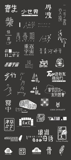 Lisa's Font Design Collection Typo Design, Word Design, Typographic Design, Graphic Design Posters, Lettering Design, Graphic Design Inspiration, 3d Max Tutorial, Chinese Fonts Design, Japanese Typography
