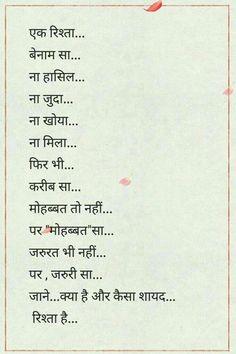 8105 Best Hindi Shayari images in 2019   Hindi quotes, Love