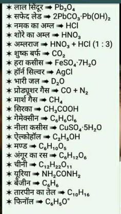 Gernal Knowledge In Hindi, General Knowledge Book, Knowledge Quiz, Knowledge Quotes, Chemistry Basics, Chemistry Lessons, Biology Lessons, Chemistry Classroom, Teaching Chemistry