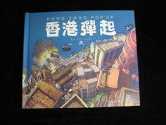 Hong Kong Pop-Up