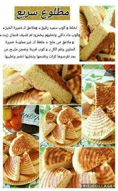 Bread Recipes, Cake Recipes, Snack Recipes, Dessert Recipes, Cooking Recipes, Tunisian Food, Algerian Recipes, Food Tasting, Best Dishes