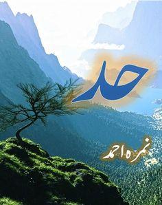 Had by Nemrah Ahmed Complete Novel Read Online Free Books To Read, Free Pdf Books, Free Ebooks, Namal Novel, Romantic Short Stories, Romantic Novels To Read, Novels To Read Online, Free Novels, Quotes From Novels