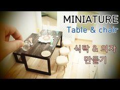 미니어쳐 식탁 & 의자 만들기 Table & Chair * Miniature & Dollhouse ミニアチュア - YouTube
