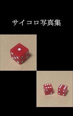 サイコロ写真集, http://www.amazon.co.jp/dp/B00OZSUNAU/ref=cm_sw_r_pi_awdl_jLyuub0V9NN82