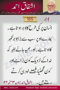true sb k kirdar tarashi karty hain Urdu Quotes, Poetry Quotes, Islamic Quotes, Wisdom Quotes, Quotations, Life Quotes, Urdu Poetry, Wisdom Thoughts, Urdu Thoughts