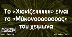 Funny Greek, Lol, Words, Quotes, News, Humor, Quotations, Quote, Shut Up Quotes