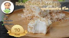 Keto Coconut Pudding | ขนมคีโต : พุดดิ้งมะพร้าว Keto Pudding, Coconut Pudding, Sugar Free, Low Carb, Gluten Free, Food, Low Carb Recipes, Glutenfree, Essen