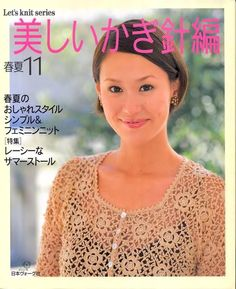 lets knit series 2003 Beautiful Crochet Spring/Summer 11 by Nihon Vogue