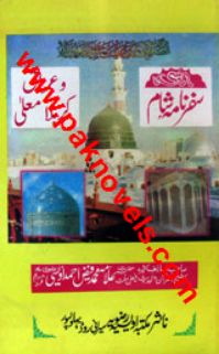 Urdu novels by nimra Ahmed, Urdu novels by Umaira Ahmed, Urdu novels by nighat abdullah, Urdu novels by nighat seema, Urdu novels pdf free download, free romance books, famous Urdu novels, Urdu horror novels, Pakistani Urdu novels, best romance novels, historical Urdu novels, historical romance Urdu novels, islamic books in Urdu online, download Urdu book online,