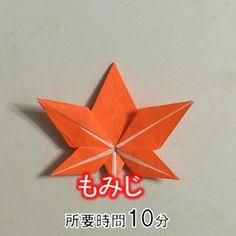 もみじ 折り紙の『もみじ』の折り方を分かりやすく図解していきます。…