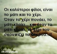 Great Words, Wise Words, Woman Quotes, Life Quotes, Life Code, Proverbs Quotes, Clever Quotes, Greek Quotes, Deep Thoughts