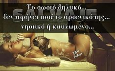 Feeling Loved Quotes, Love Quotes, Funny Quotes, Love Others, Greek Quotes, Sexy Hot Girls, Qoutes, Erotic, Passion