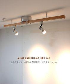 ALUMI & WOOD EASY DUCT RAIL | インテリア照明の通販 照明のライティングファクトリー