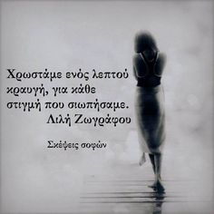 ... Poem Quotes, Wall Quotes, Best Quotes, Life Quotes, Feeling Loved Quotes, Word Poster, Something To Remember, Special Quotes, Greek Quotes