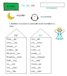 Α΄ ΤΑΞΗ- ΦΥΛΛΟ ΕΡΓΑΣΙΑΣ ΓΚ , ΓΓ (1α) Greek Language, Speech And Language, Learn Greek, Kids Homework, Grammar Worksheets, Home Schooling, School Organization, Drawing For Kids, First Grade