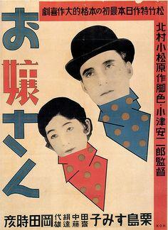 "Yasujiro Ozu ""Young Miss"" (1930 film) 小津安二郎「お嬢さん」河野鷹思 design: Takashi Kono"