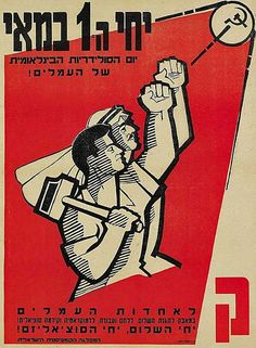 Hail May Day | The Palestine Poster Project Archives