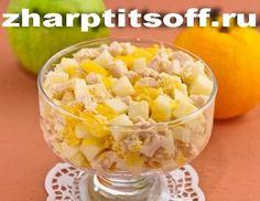(+1) Вареная курица, цитрус, яблоко салат Цитрус