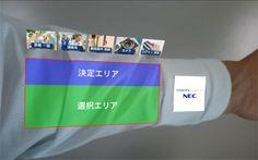 NECは、スマートグラス内で使用者の前腕部に仮想キーボードを表示するインターフェイス『ARmKeyPad Air』(アームキーパッド・エアー)を発表しました。仮想キーボード上の任意のキーに指をかざすことで入力を受け付ける業務用スマートグラス向けインターフェイス。2015年11月に発表したARmKeyPa