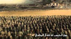 طبول الحرب هاشمية - قادمون يا داعش السفيانية