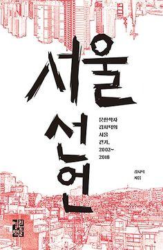 싸니까 믿으니까 인터파크도서 - 서울 선언 Editorial Layout, Editorial Design, Typography Logo, Typography Design, Layout Design, Web Design, Korea Design, Book Posters, Poster Design Inspiration