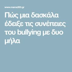 Πώς μια δασκάλα έδειξε τις συνέπειες του bullying με δυο μήλα Stop Bullying, Crafts For Kids, Projects To Try, Parenting, Children, School, Smileys, Crafts For Children, Young Children