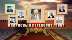 Дворцовый переворот  1964 год  Документальный фильм