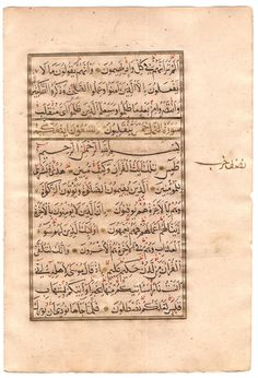 Surat 27 An-Naml (The Ant), story of Solomon and the Hoopoe and his host of Jinn and men arrayed in battle ranks and marching, when the lowly ANT speaks to Solomon and she asks him not to tread on her  and society which lives in order and contributes to the world too.  Preceded by Surat 26 Ash-Shura's (The Poets): The Qur'an is continuation of  previous revelations, unlike poetry of vain poets.  Mamluk, before the year 1516 AD. (Audrey Shabbas)