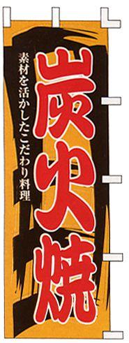 Sumibiyaki banner 1