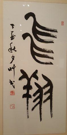 ㅇ. 예술의전당 전시장 입구 사진 초민 박용설 선생님의 개인전이 예술의전당 서예박물관에서 ( 11. 14~11.... Calligraphy Types, Chinese Calligraphy, Caligraphy, Chinese Brush, Ancient Symbols, Idioms, China, Asian Art, Animals And Pets