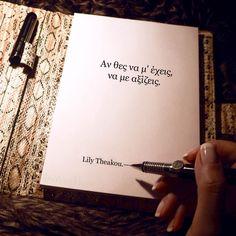"""""""Αν θες να μ' έχεις, να με αξίζεις."""" Χιούμορ, σχέσεις, quote, quotes, αποφθεγμα, αποφθέγματα, Lily Theakou, LilyWasHere, LilyWasHere.gr"""