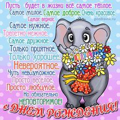 поздравления с днем рождения Happy Birthday Wishes, Soda, Positivity, Thoughts, Cards, Pictures, Poetry, Quotes, Photos