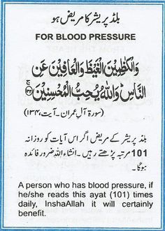 9 Vigorous Cool Tricks: Reduce Blood Pressure The Body hypertension stages blood pressure.Blood Pressure Juice Recipes For blood pressure humor mom. Natural Blood Pressure, Blood Pressure Symptoms, Blood Pressure Chart, Normal Blood Pressure, Blood Pressure Remedies, Quran Verses, Quran Quotes, Religious Quotes, Rage